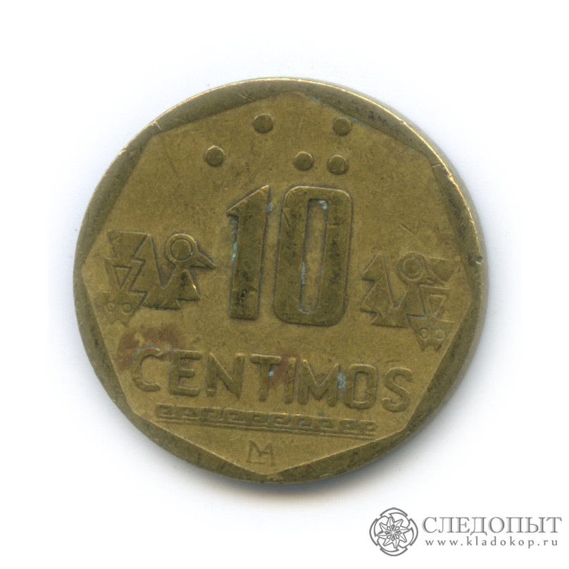 10 сентимо 1999 (Перу)