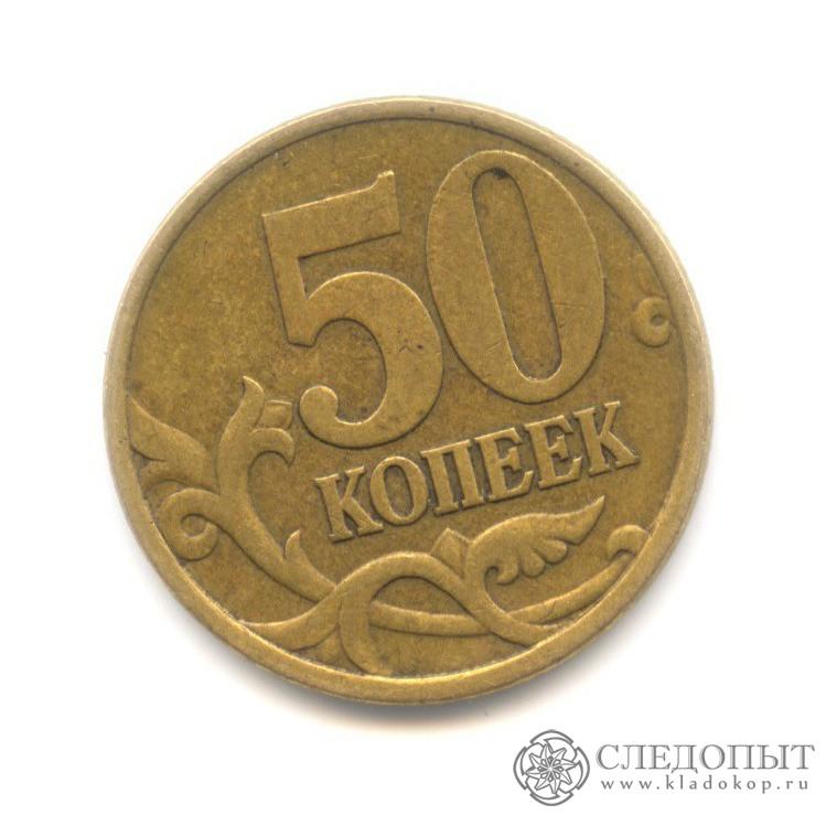 50 копеек 2002 С-П