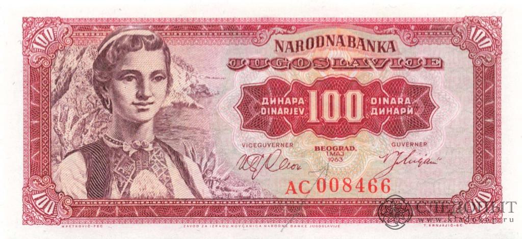 100 динаров 1963 года— Югославия PRESS