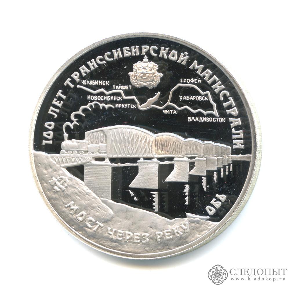 3 рубля 1994— Транссибирская магистраль