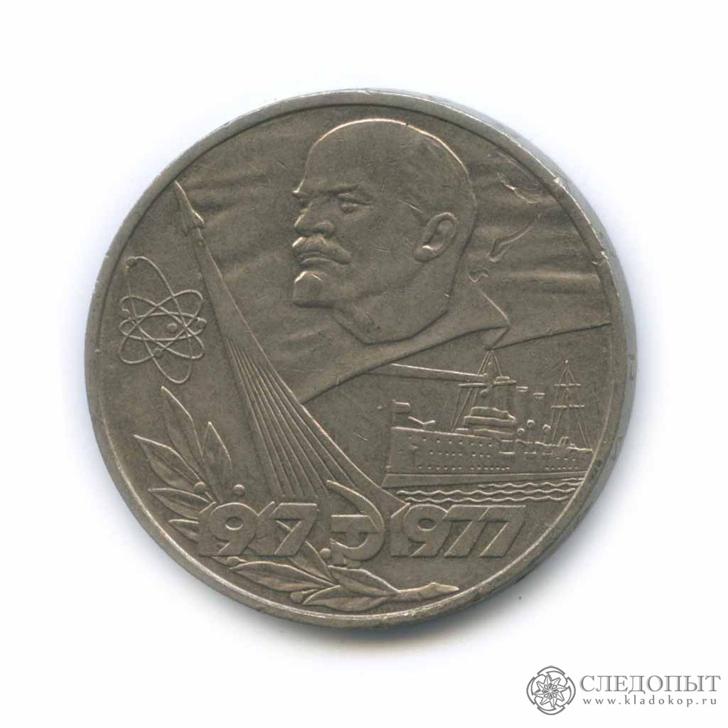 1 рубль 1977 года— 60 лет Советской власти