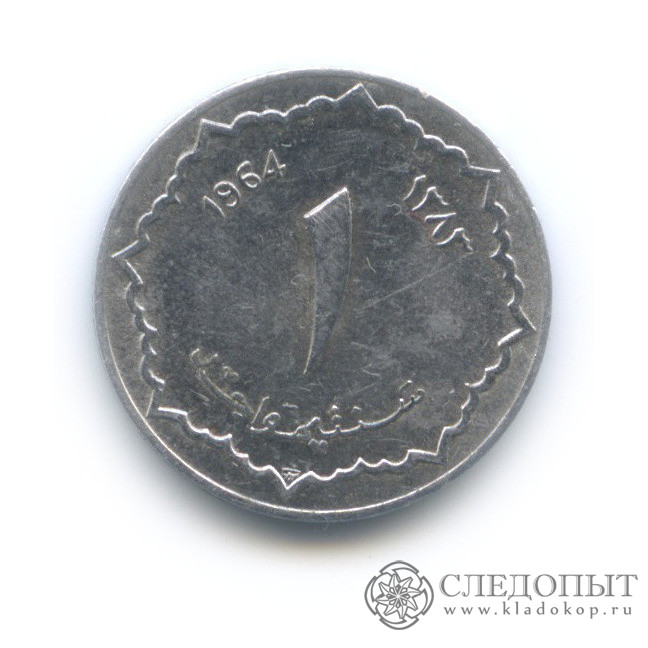 1 сантим 1964 (Алжир)