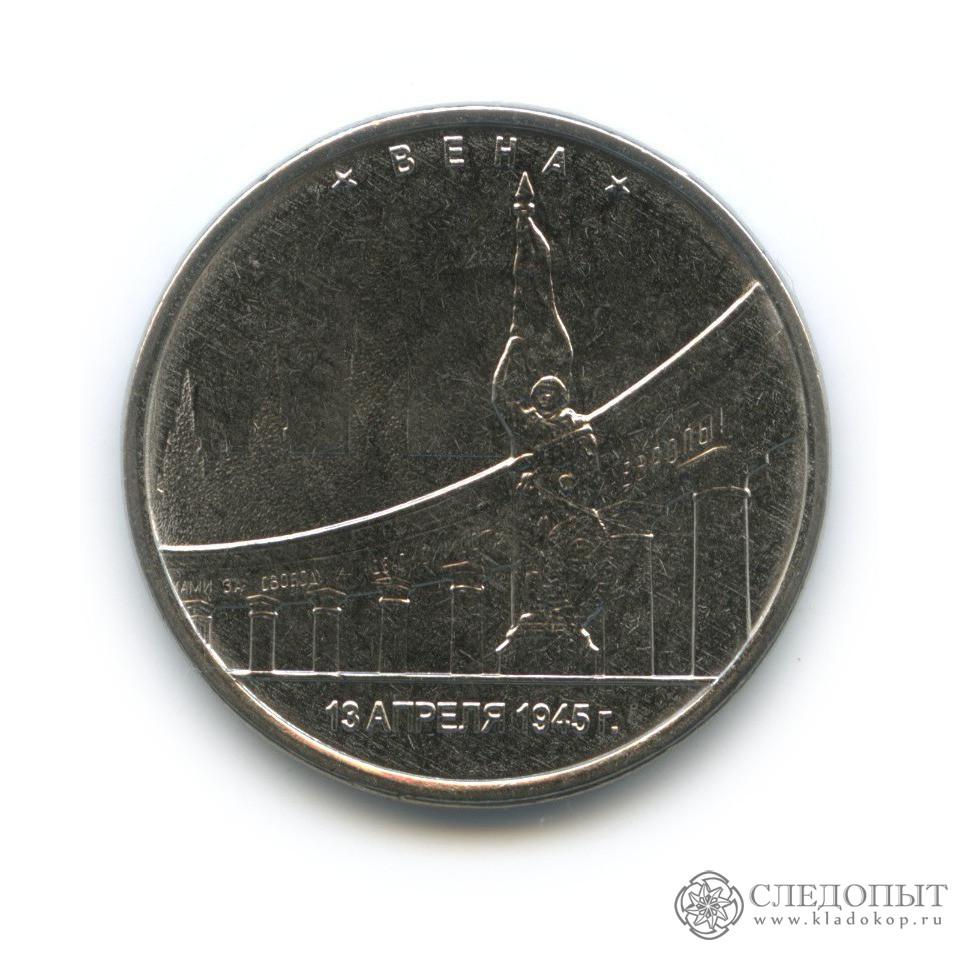 5 рублей 2016 года— Вена