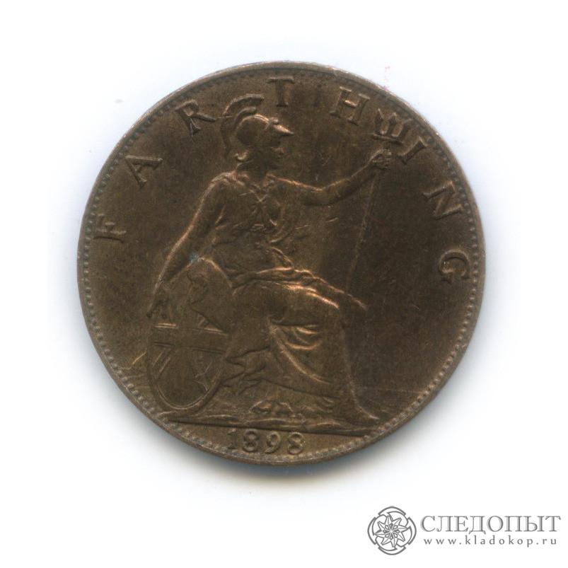 1 фартинг 1898 (Великобритания)