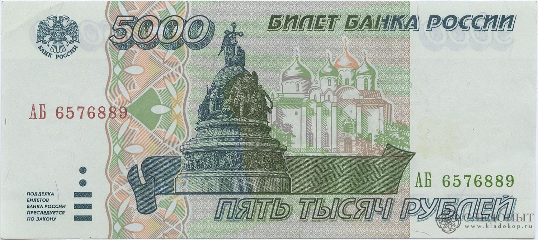 5000 рублей 1995 года АБ— Российская Федерация PRESS