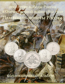 Альбом-планшет «200 лет победы в Отечественной войне 1812 года»