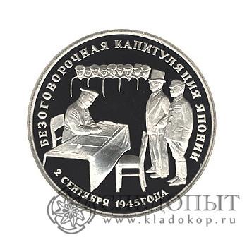 3 рубля 1995 года— Капитуляция Японии