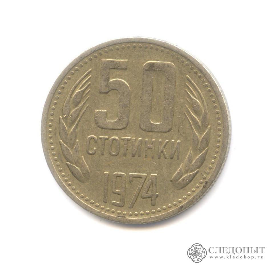 50 стотинок 1974 (Болгария)