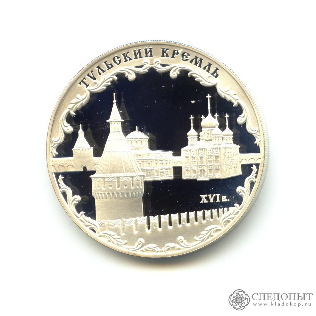 3 рубля 2009 года— Тульский кремль