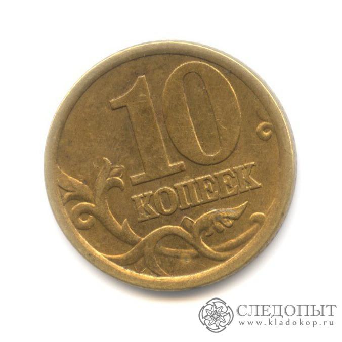 10 копеек 2003 С-П