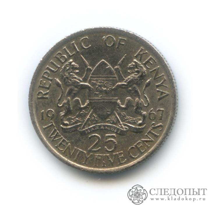 25 центов 1967 (Кения)