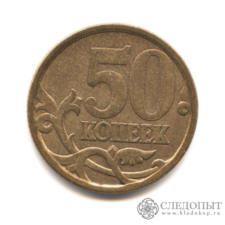 50 копеек 2006 С-П