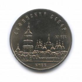 5 рублей 1988 — Софийский Собор, г. Киев (Юбилейная монета) — СССР