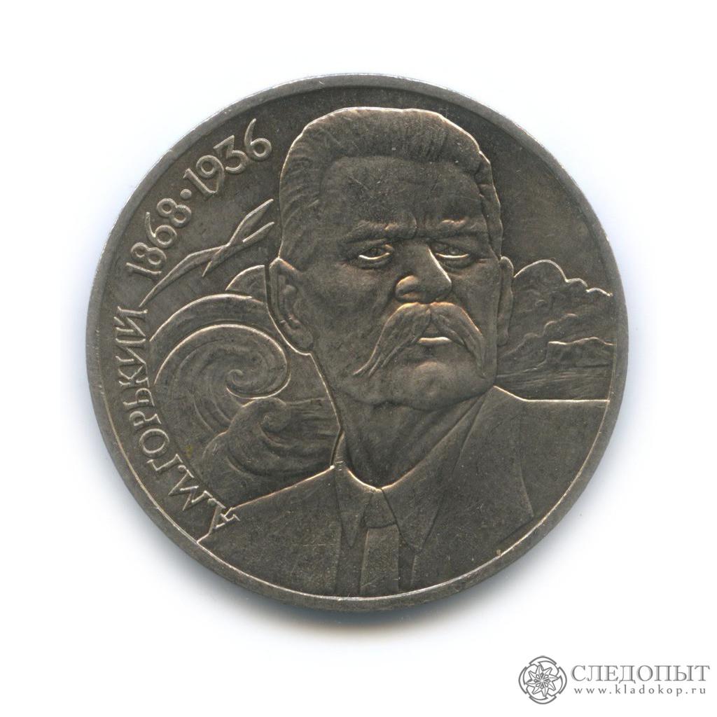 1 рубль 1988 года— Горький