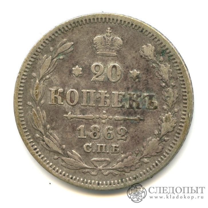 20 копеек 1862 года СПБМИ (Регулярный выпуск)— Российская Империя