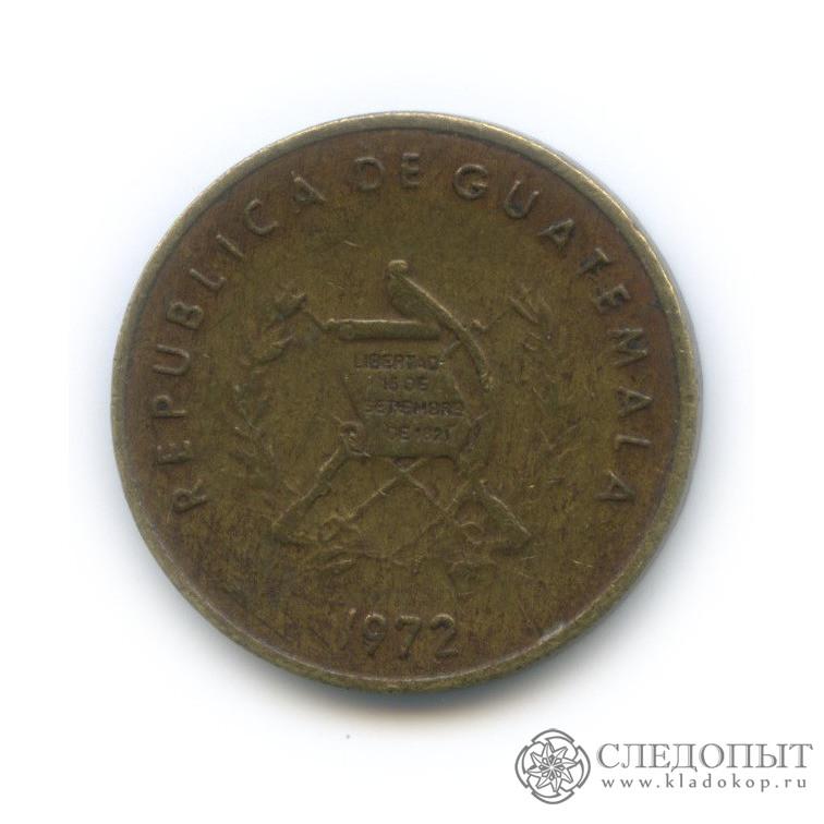 1 сентаво 1972 (Гватемала)