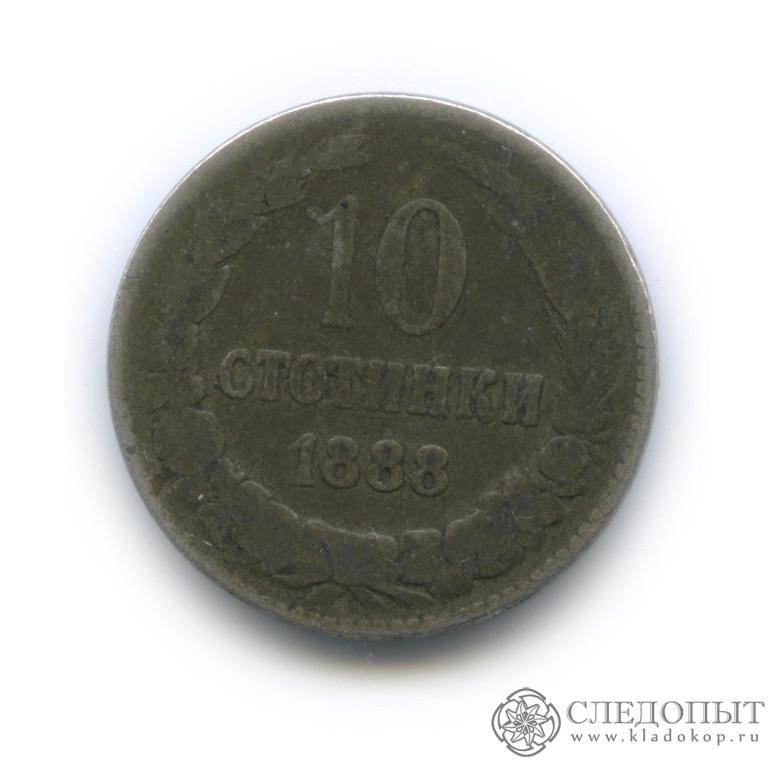 10 стотинок 1888 (Болгария)
