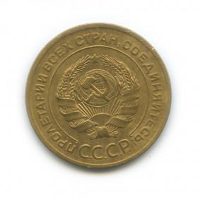5 копеек 1927 года (Регулярный выпуск)— СССР