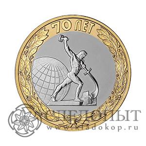 10 рублей 2015 года— Перекуём мечи наорала