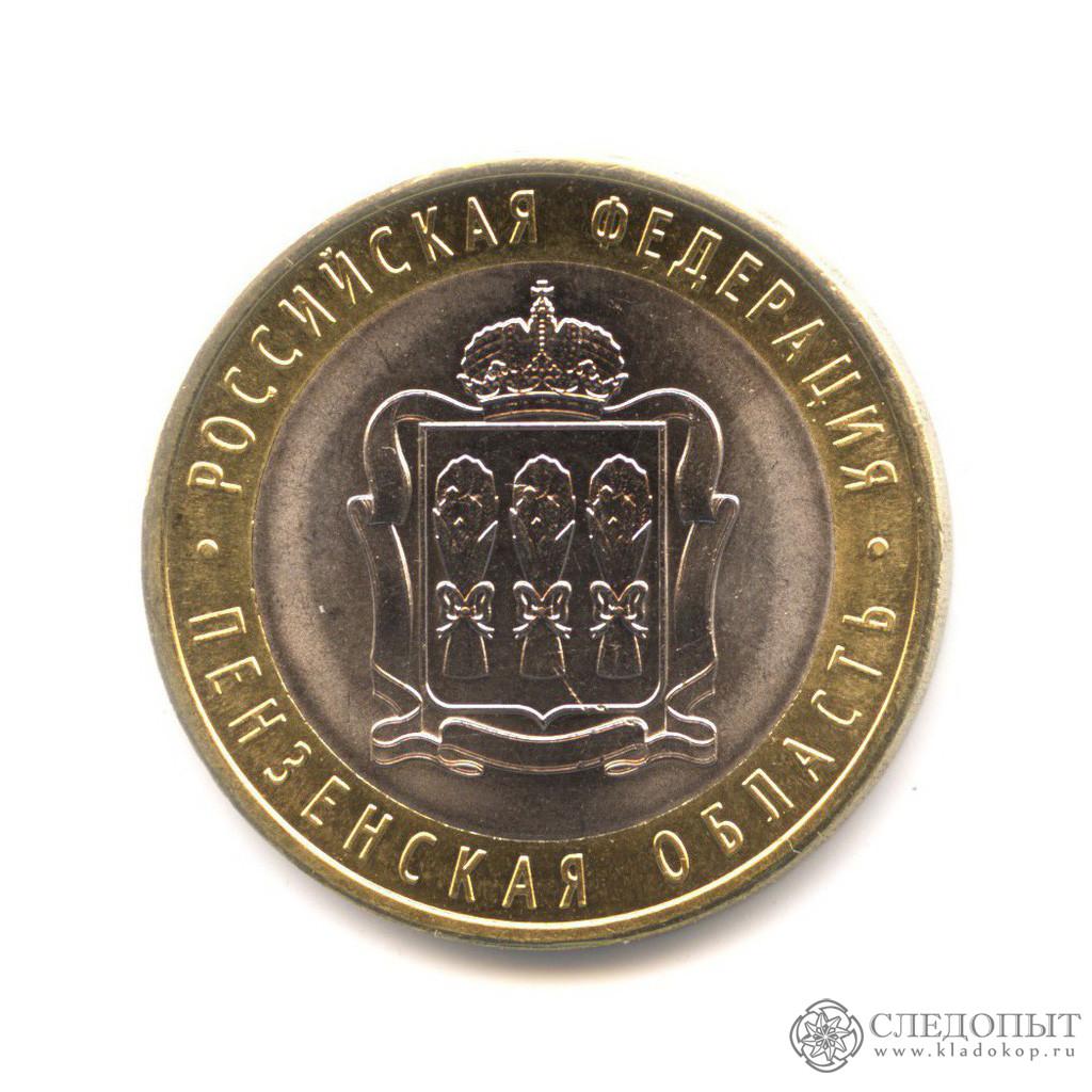 10 рублей 2014 года— Пензенская область