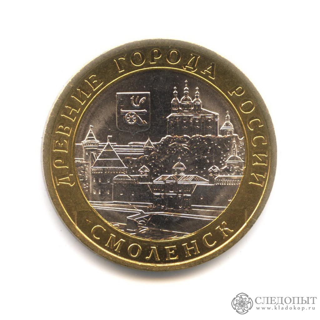 10 рублей 2008 года— Смоленск СПМД