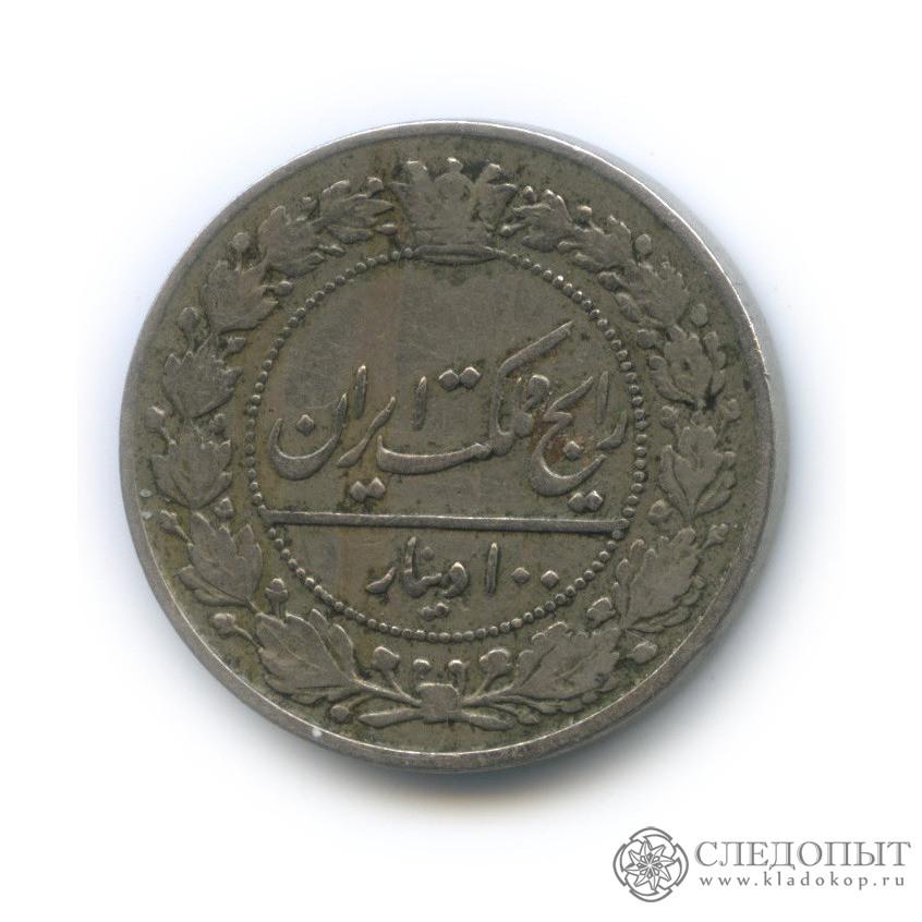 100динаров 1901 (Иран)
