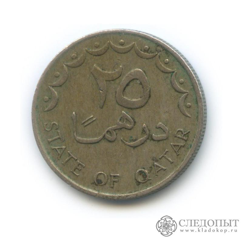 25 дирхамов 1976 (Катар)