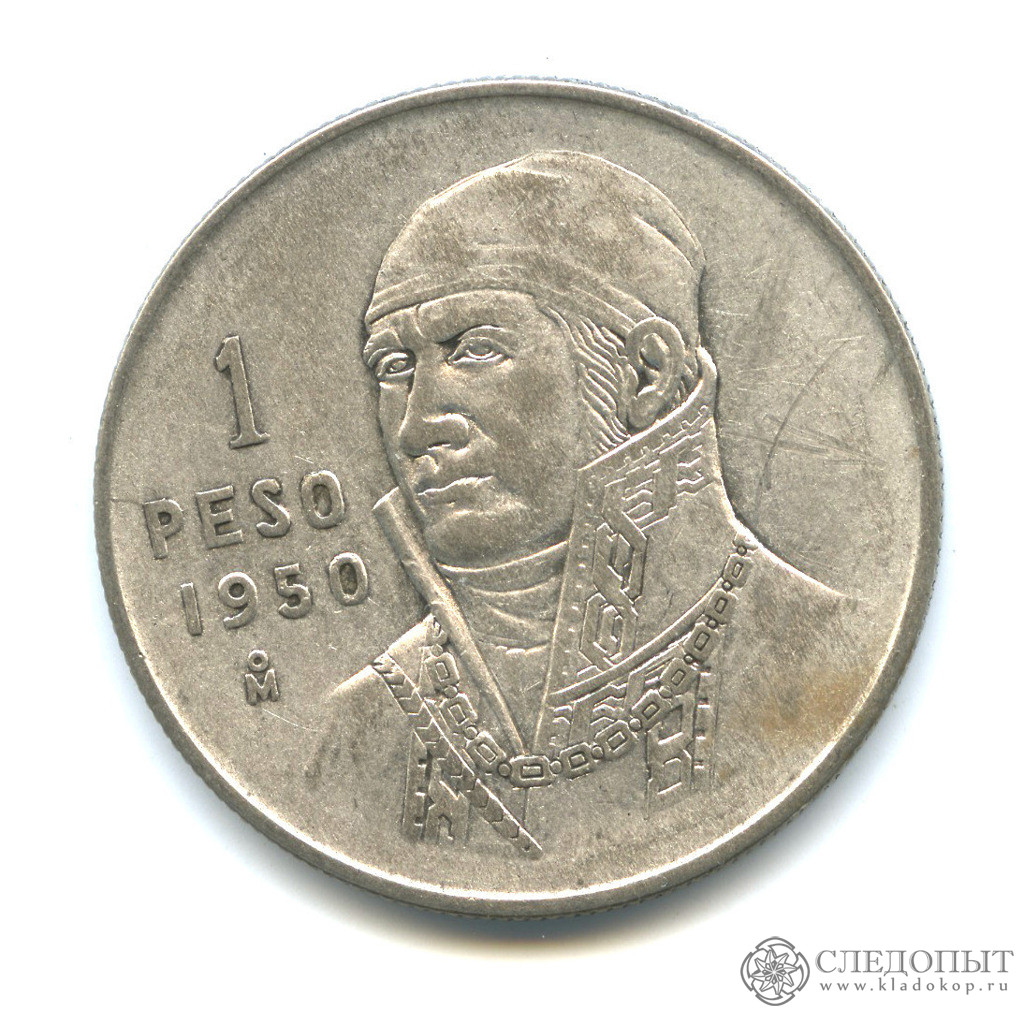 1 песо 1950 года (Регулярный выпуск)— Мексика