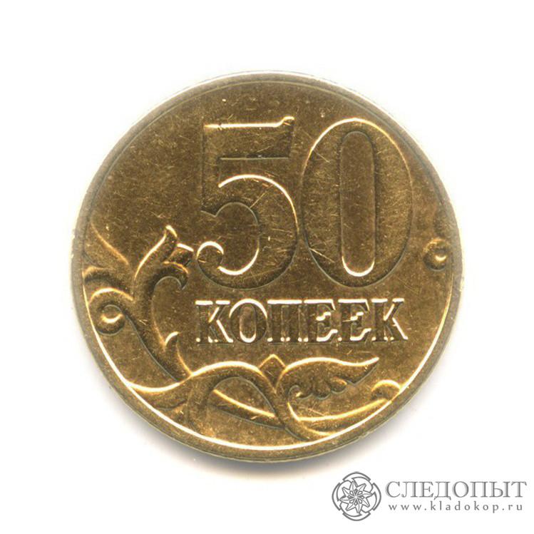 50 копеек 2004 M