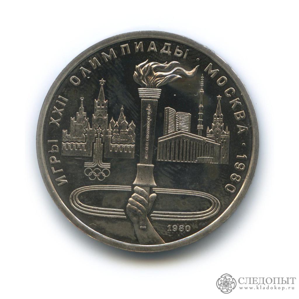 1 рубль 1980 года— Олимпийский факел. Олимпиада-80