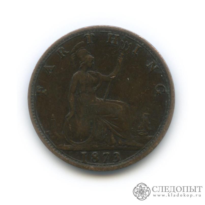 1 фартинг 1873 (Великобритания)