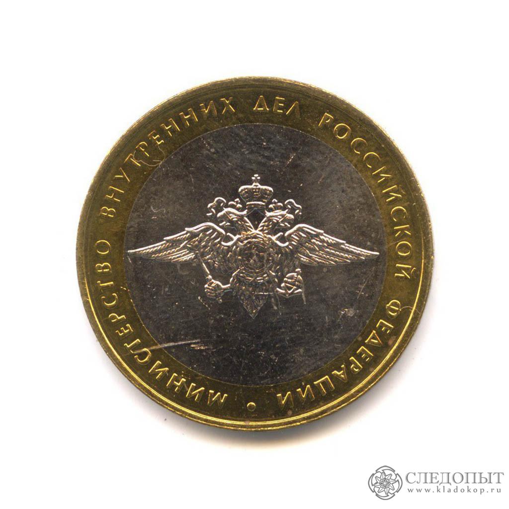 10 рублей 2002 года— Министерство Внутренних Дел (МВД)