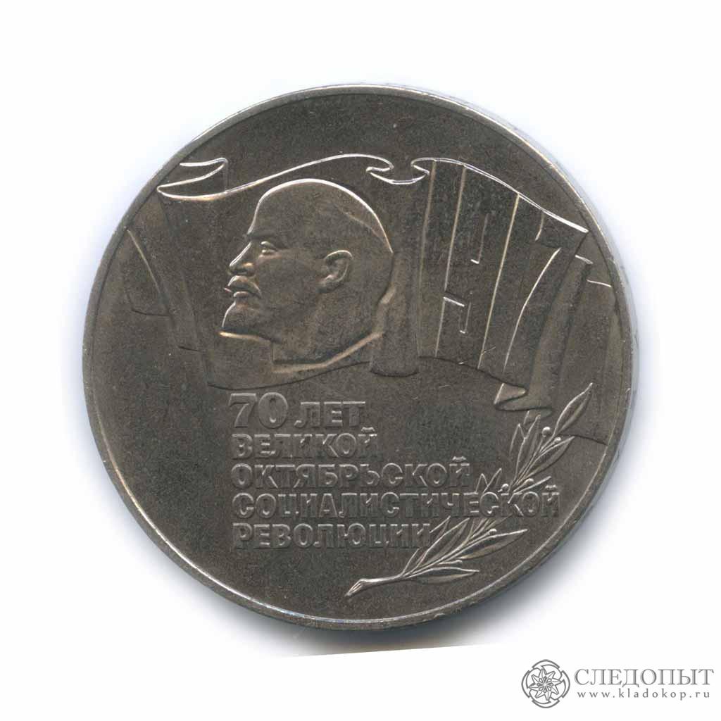 5 рублей 1987 года— 70 лет революции
