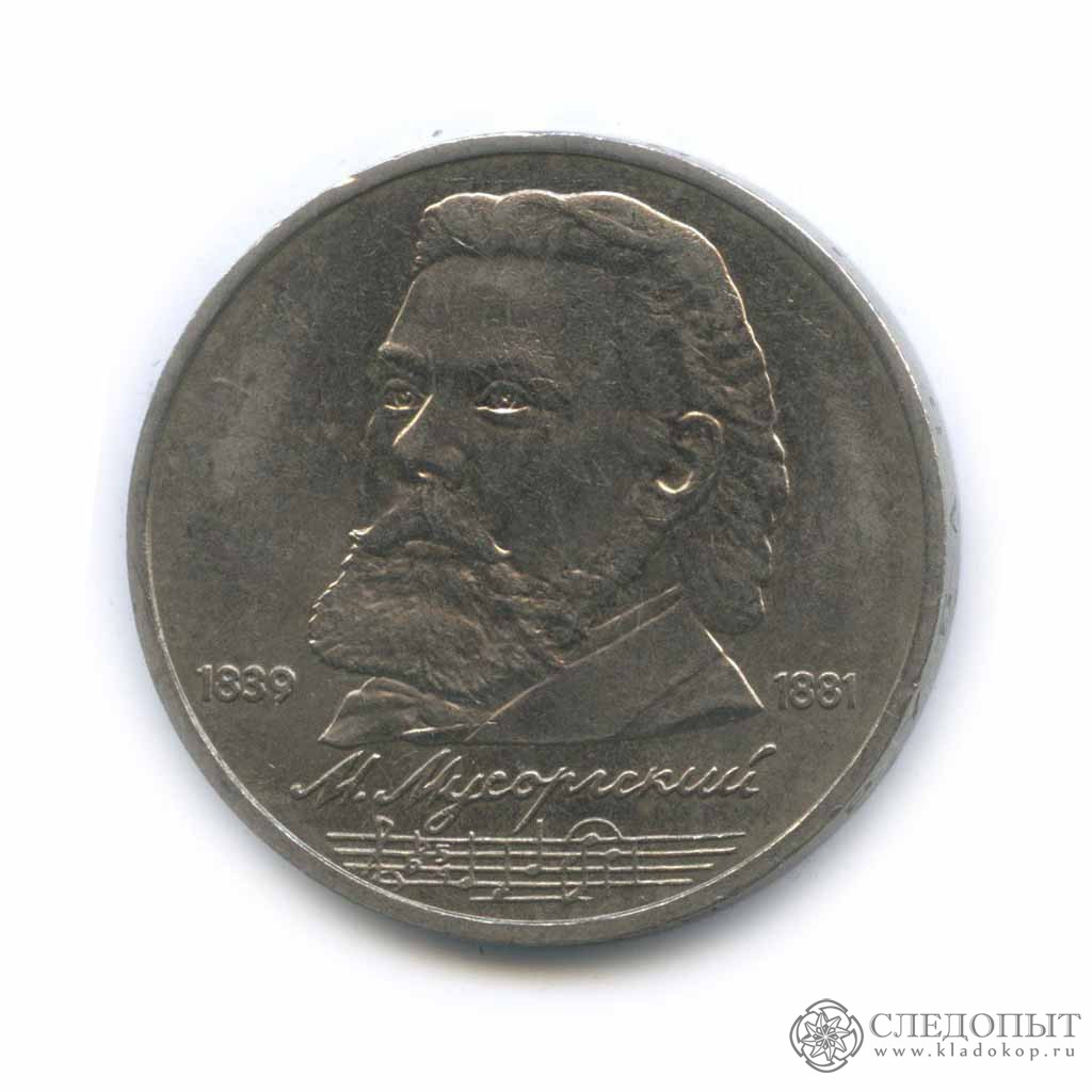 1 рубль 1989 года— Мусоргский