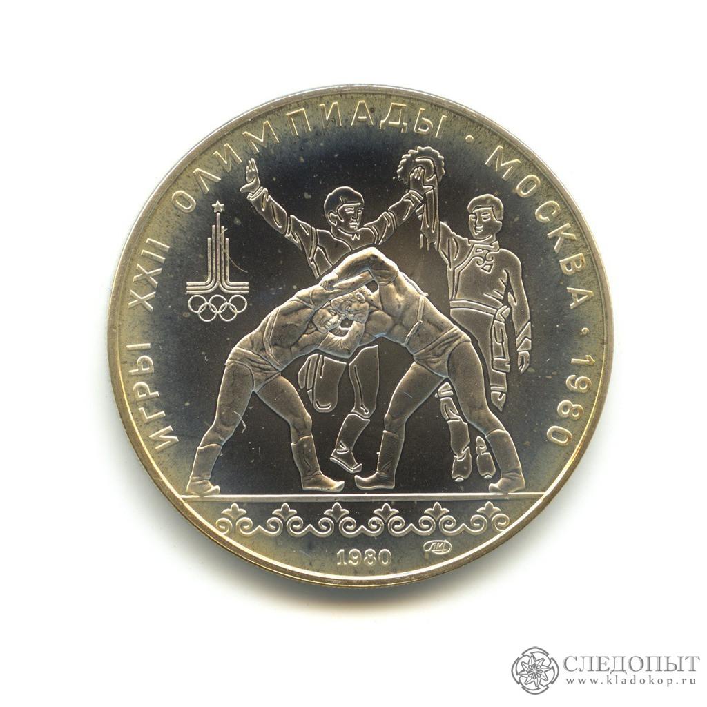 10 рублей 1980 года— Борьба. Олимпиада-80