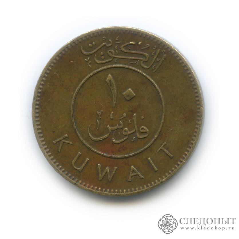 10 филсов 1977 (Кувейт)