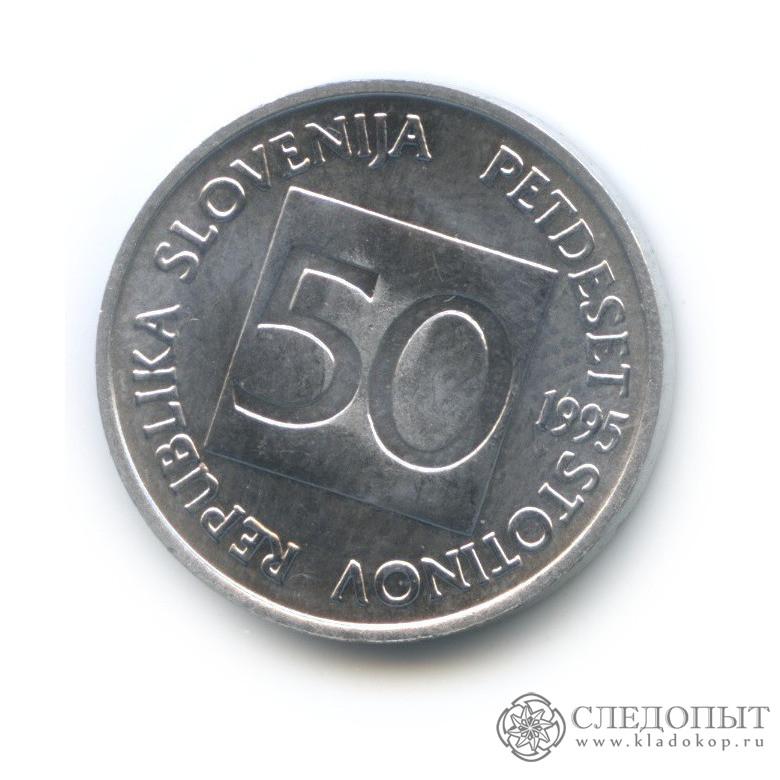 50 стотинов 1995 (Словения)