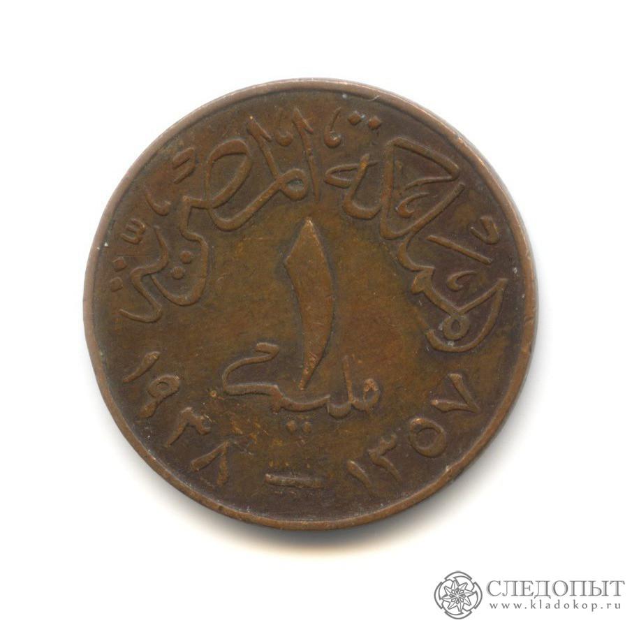 1 миллим 1938 (Египет)
