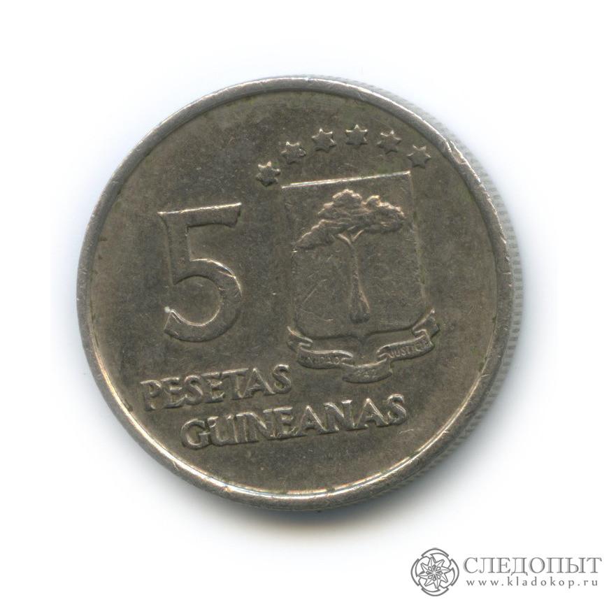 5песет 1969 (Экваториальная Гвинея)