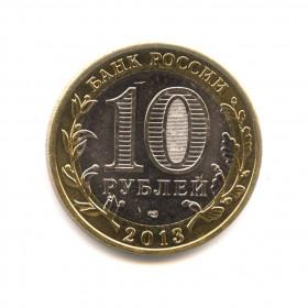 10 рублей 2013— Республика Северная Осетия (Алания) (гурт от25 рублей)— Россия