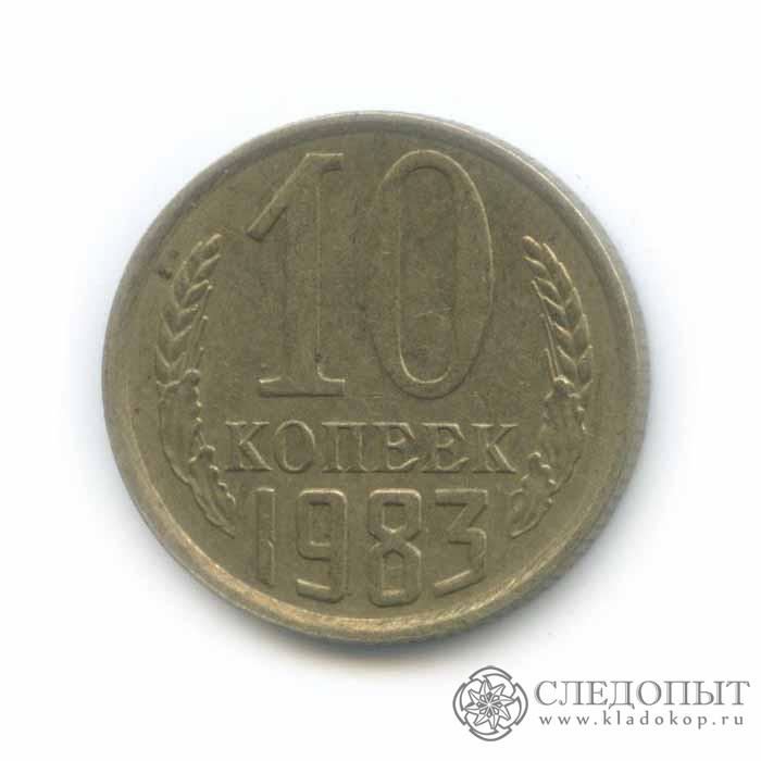 10 копеек 1983