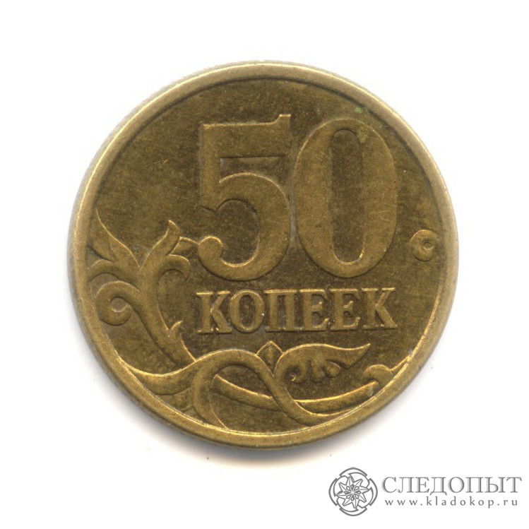 50 копеек 2004 С-П