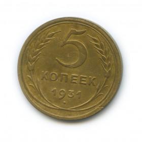 5 копеек 1931 года (Регулярный выпуск)— СССР