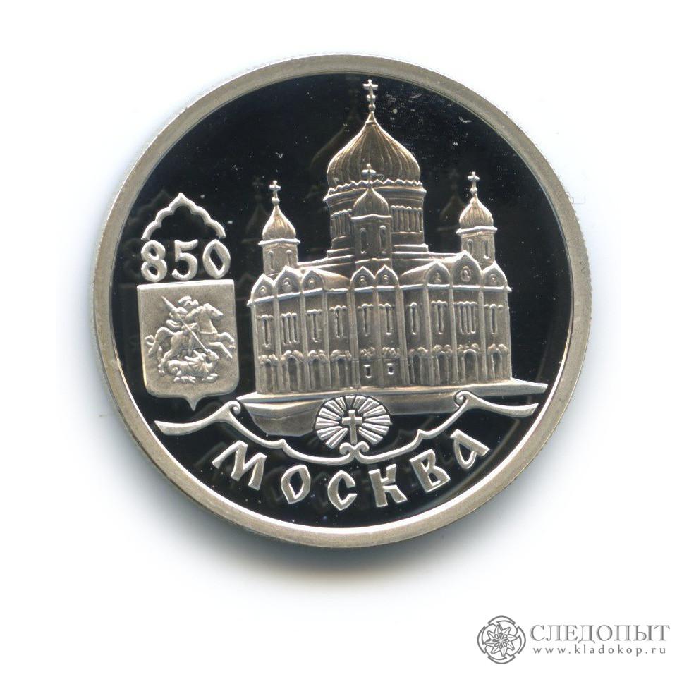 1 рубль 1997 года— Храм Христа Спасителя