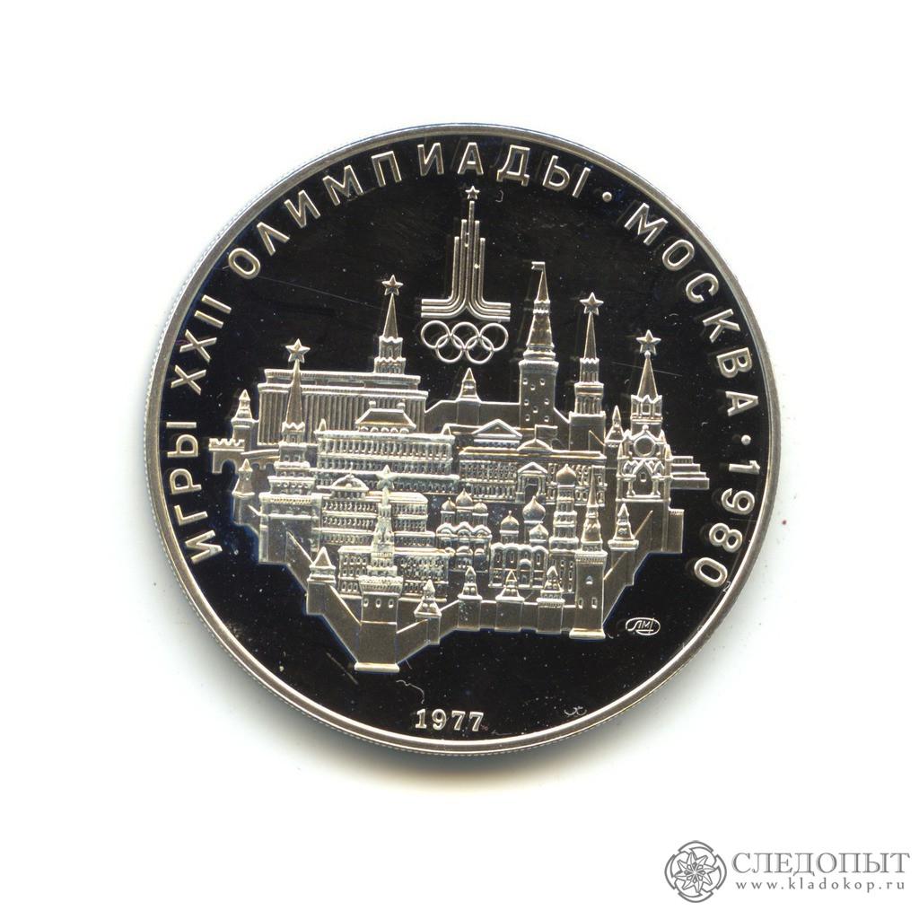 10 рублей 1977 года— Московский кремль. Олимпиада-80