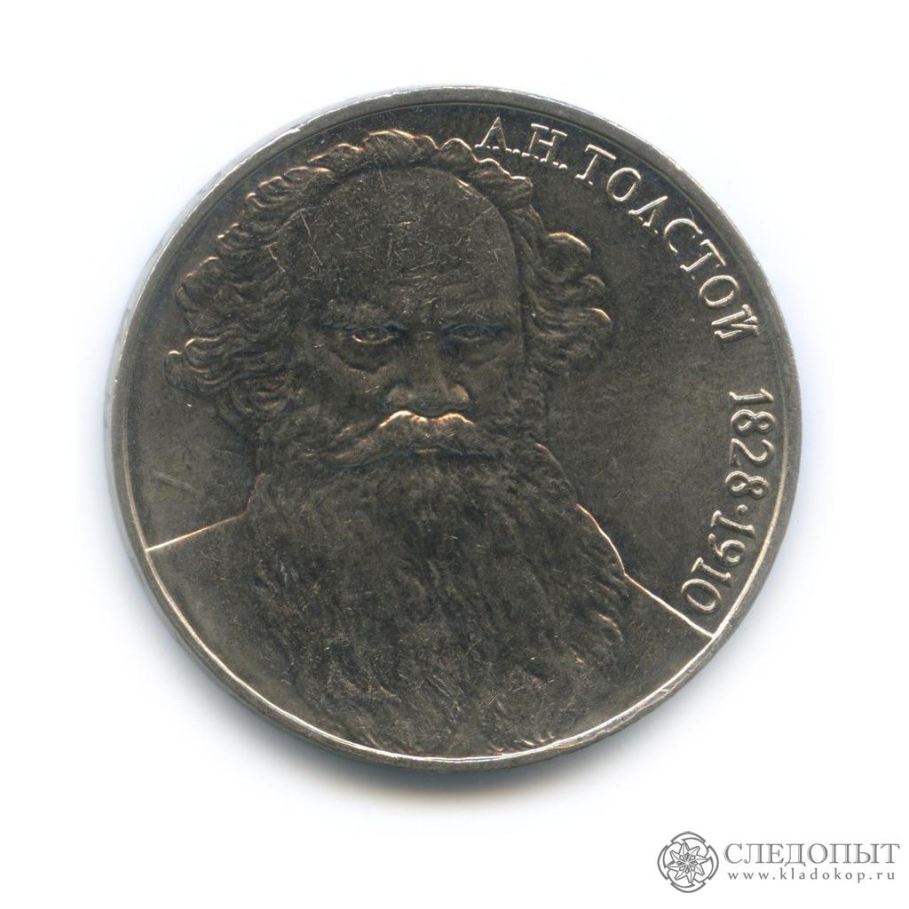 1 рубль 1988 года— Толстой