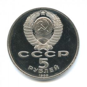 5 рублей 1989 — Памятник «Регистан», г. Самарканд (Proof) — СССР
