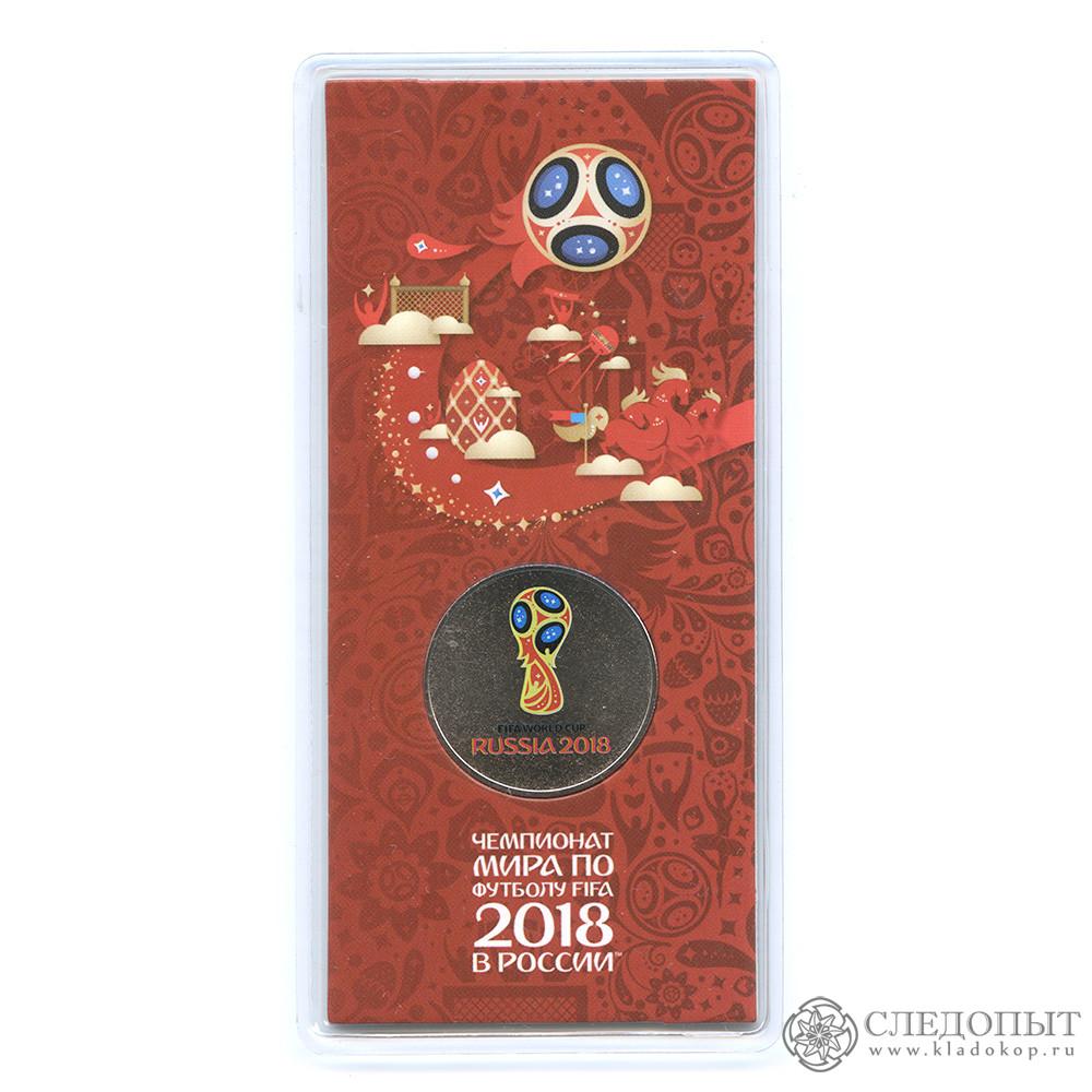 25 рублей 2018 года— Кубок, вцвете