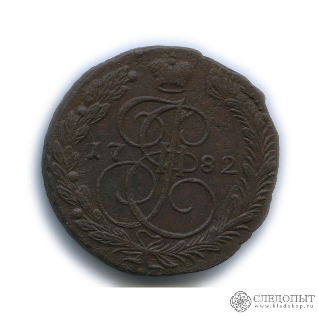 5 копеек 1782 (Российская Империя)