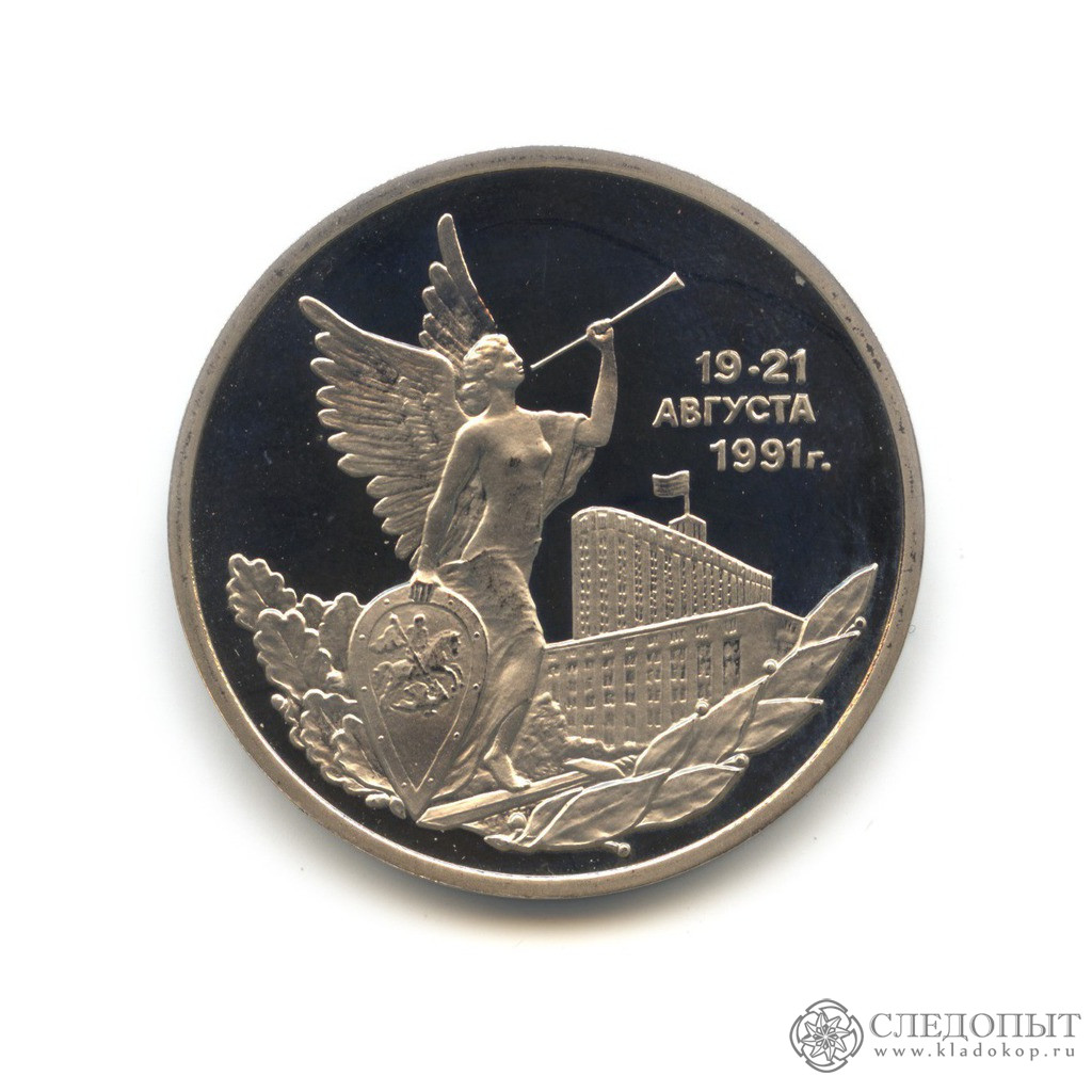 3 рубля 1992 года— Путч